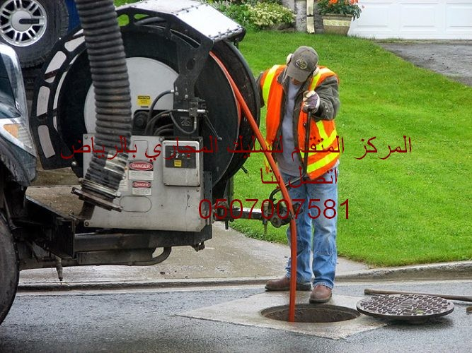 Sewer_Cleaning2-667×500