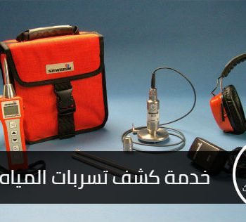 The-best-company-to-detect-water-leaks-in-Riyadh-350×316